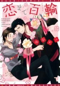 1000+ images about Top Yaoi Must read Mangas!! on